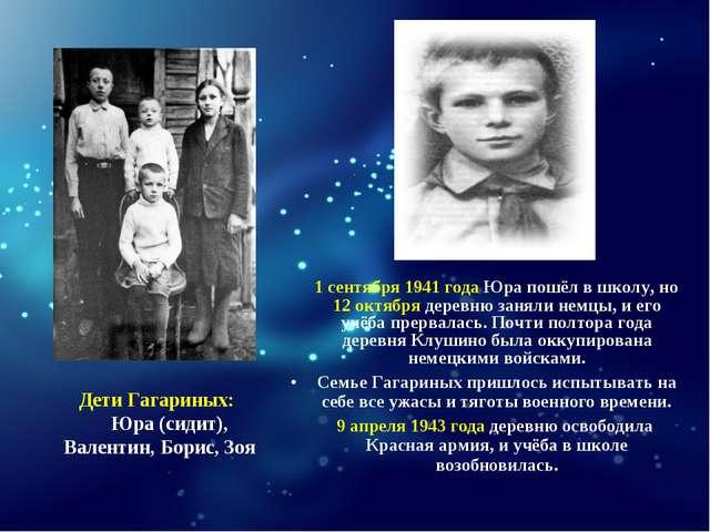 1 сентября 1941 года Юра пошёл в школу, но 12 октября деревню заняли немцы,...