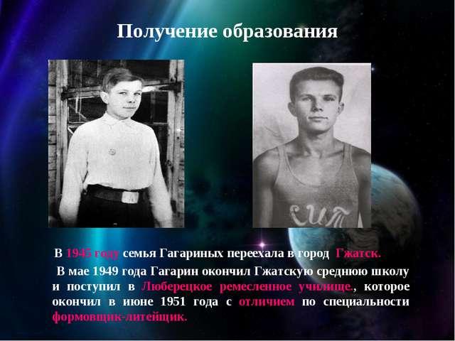 В 1945 году семья Гагариных переехала в город Гжатск. В мае 1949 года Гагари...