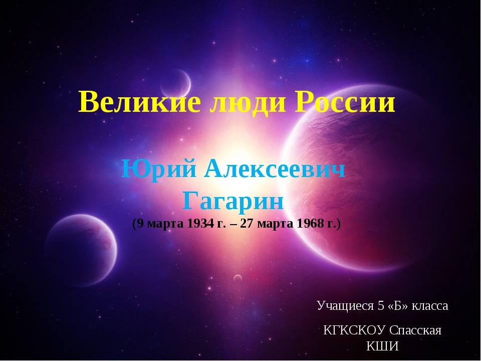 Великие люди России Юрий Алексеевич Гагарин (9 марта 1934 г. – 27 марта 1968...