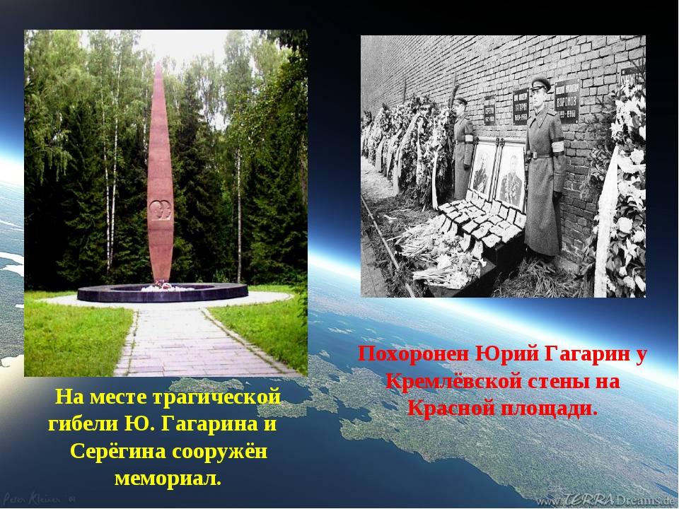 Похоронен Юрий Гагарин у Кремлёвской стены на Красной площади. На месте траги...