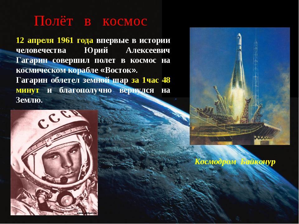 Полёт в космос 12 апреля 1961 года впервые в истории человечества Юрий Алекс...