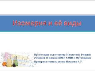 Презентация подготовлена Маликовой Региной ученицей 10 класса МОБУ СОШ с. Окт
