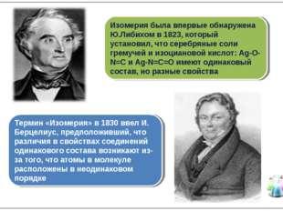 Изомерия была впервые обнаружена Ю.Либихом в 1823, который установил, что сер