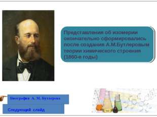 Представления об изомерии окончательно сформировались после создания А.М.Бутл