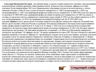 Александр Михайлович Бутлеров- российский химик, создатель теории химическо
