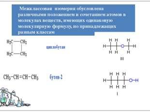 Межклассовая изомерия обусловлена различными положением и сочетанием атомов
