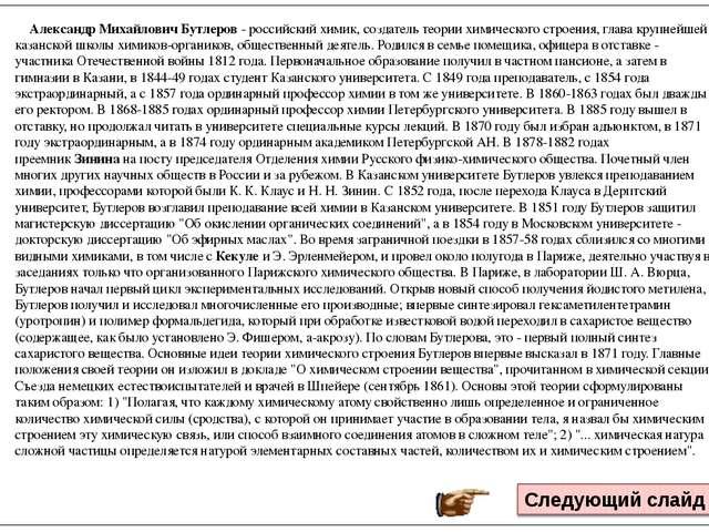 Александр Михайлович Бутлеров- российский химик, создатель теории химическо...