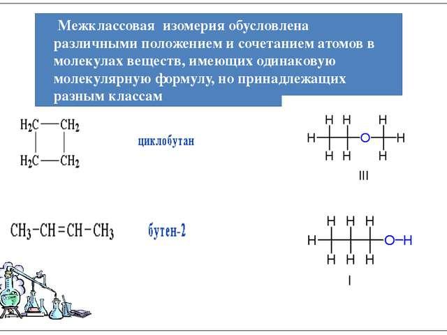 Межклассовая изомерия обусловлена различными положением и сочетанием атомов...