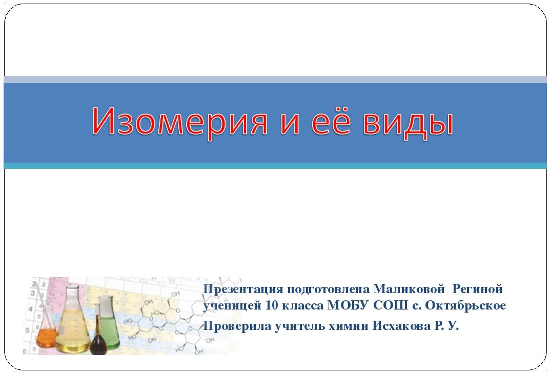 Презентация подготовлена Маликовой Региной ученицей 10 класса МОБУ СОШ с. Окт...