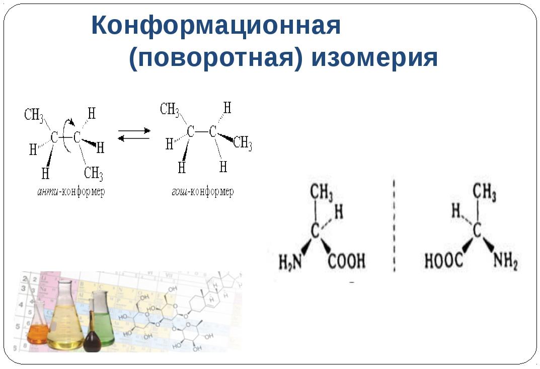 Конформационная (поворотная) изомерия