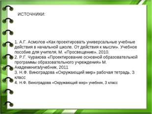 ИСТОЧНИКИ:  1. А.Г. Асмолов «Как проектировать универсальные учебные действи