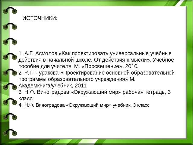 ИСТОЧНИКИ:  1. А.Г. Асмолов «Как проектировать универсальные учебные действи...