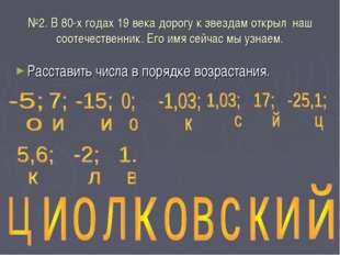№2. В 80-х годах 19 века дорогу к звездам открыл наш соотечественник. Его имя