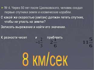 № 4. Через 50 лет после Циолковского, человек создал первые спутники земли и