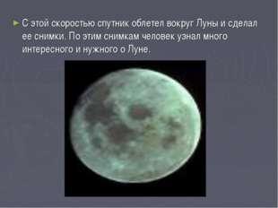 С этой скоростью спутник облетел вокруг Луны и сделал ее снимки. По этим сним