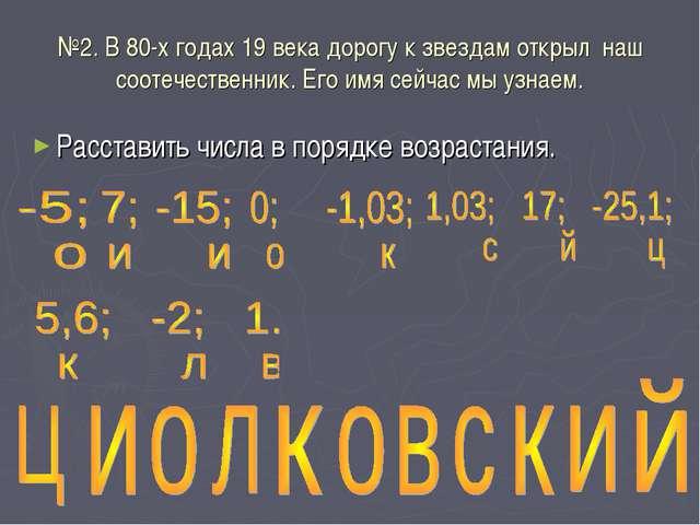 №2. В 80-х годах 19 века дорогу к звездам открыл наш соотечественник. Его имя...