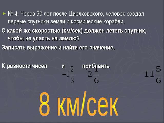 № 4. Через 50 лет после Циолковского, человек создал первые спутники земли и...