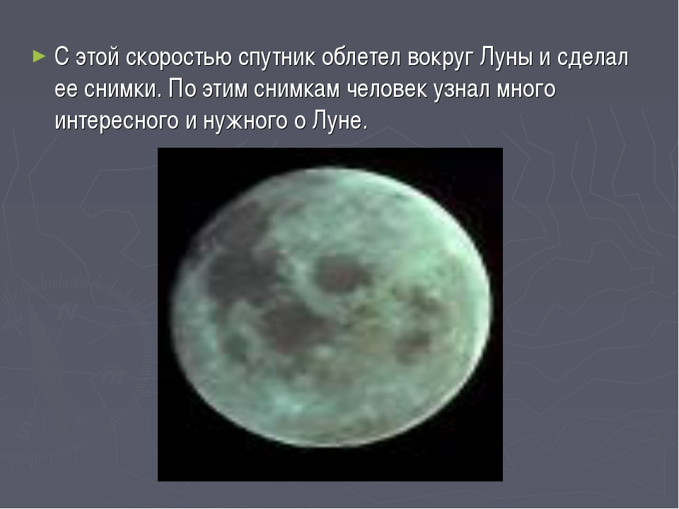 С этой скоростью спутник облетел вокруг Луны и сделал ее снимки. По этим сним...