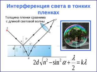 Интерференция света в тонких пленках d Толщина пленки сравнима с длиной свето