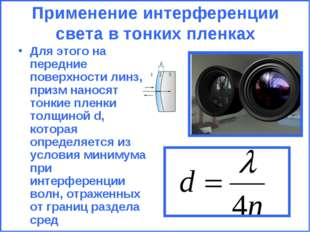 Применение интерференции света в тонких пленках Для этого на передние поверхн