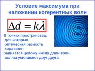 Условие максимума при наложении когерентных волн В точках пространства, для к