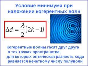 Условие минимума при наложении когерентных волн Когерентные волны гасят друг