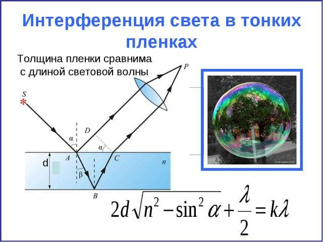 Интерференция света в тонких пленках d Толщина пленки сравнима с длиной свето...