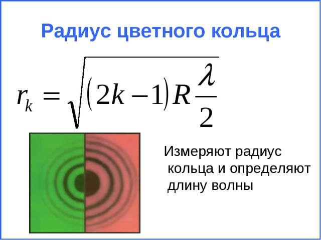 Радиус цветного кольца Измеряют радиус кольца и определяют длину волны