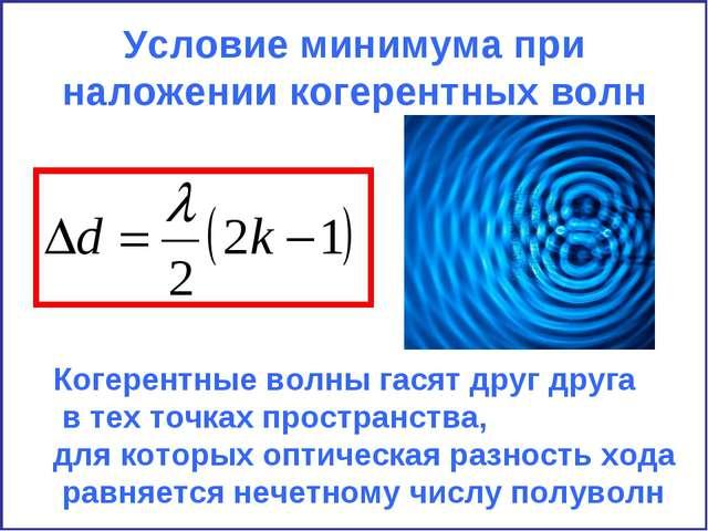 Условие минимума при наложении когерентных волн Когерентные волны гасят друг...