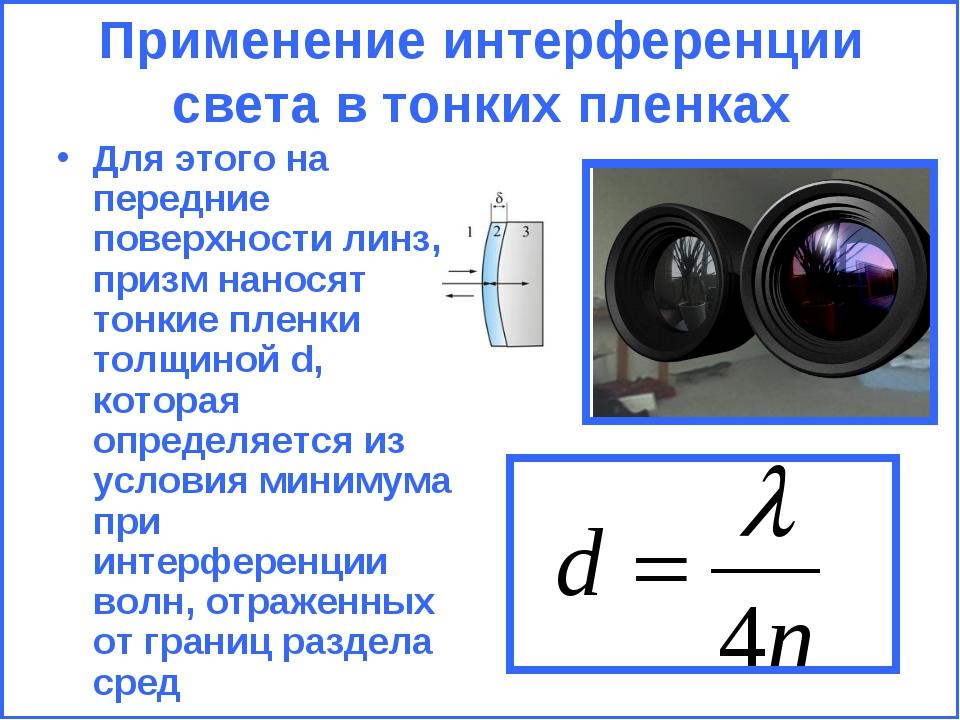 Применение интерференции света в тонких пленках Для этого на передние поверхн...