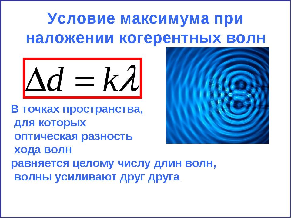 Условие максимума при наложении когерентных волн В точках пространства, для к...