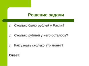 Решение задачи Сколько было рублей у Распи? Сколько рублей у него осталось? К