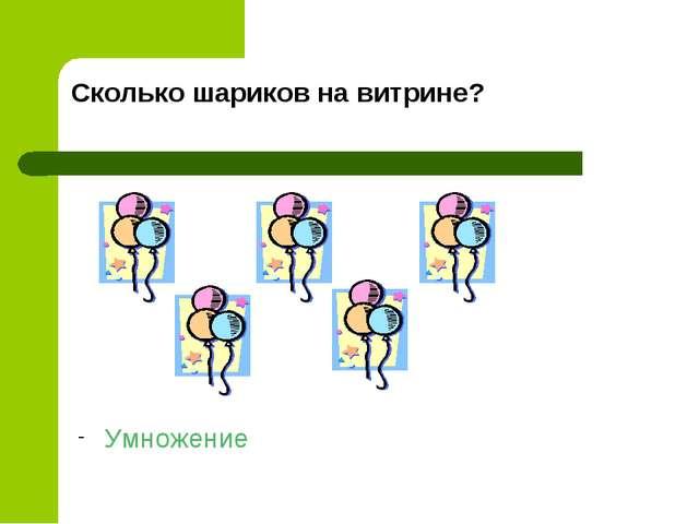 Сколько шариков на витрине? Умножение
