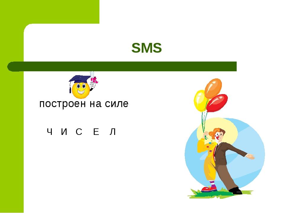 SMS построен на силе Ч И С Е Л