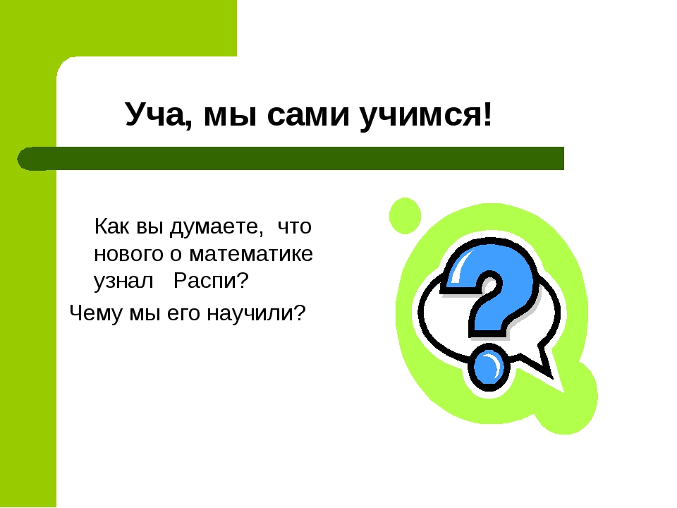 Уча, мы сами учимся! Как вы думаете, что нового о математике узнал Распи? Че...