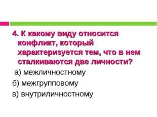 4. К какому виду относится конфликт, который характеризуется тем, что в нем с