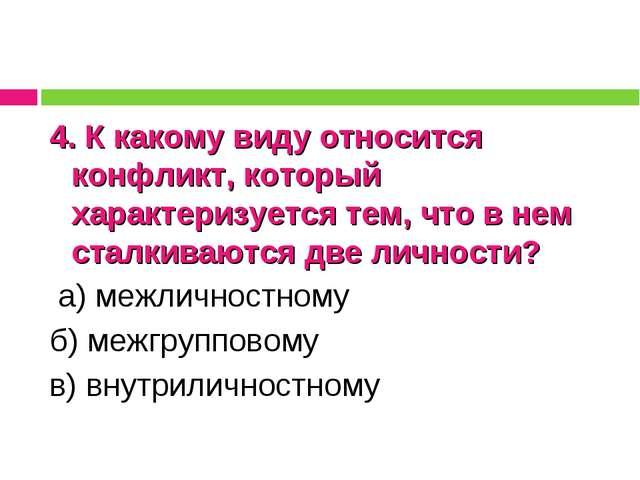 4. К какому виду относится конфликт, который характеризуется тем, что в нем с...