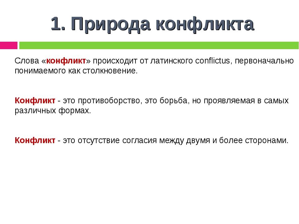 1. Природа конфликта Слова «конфликт» происходит от латинского conflictus, пе...