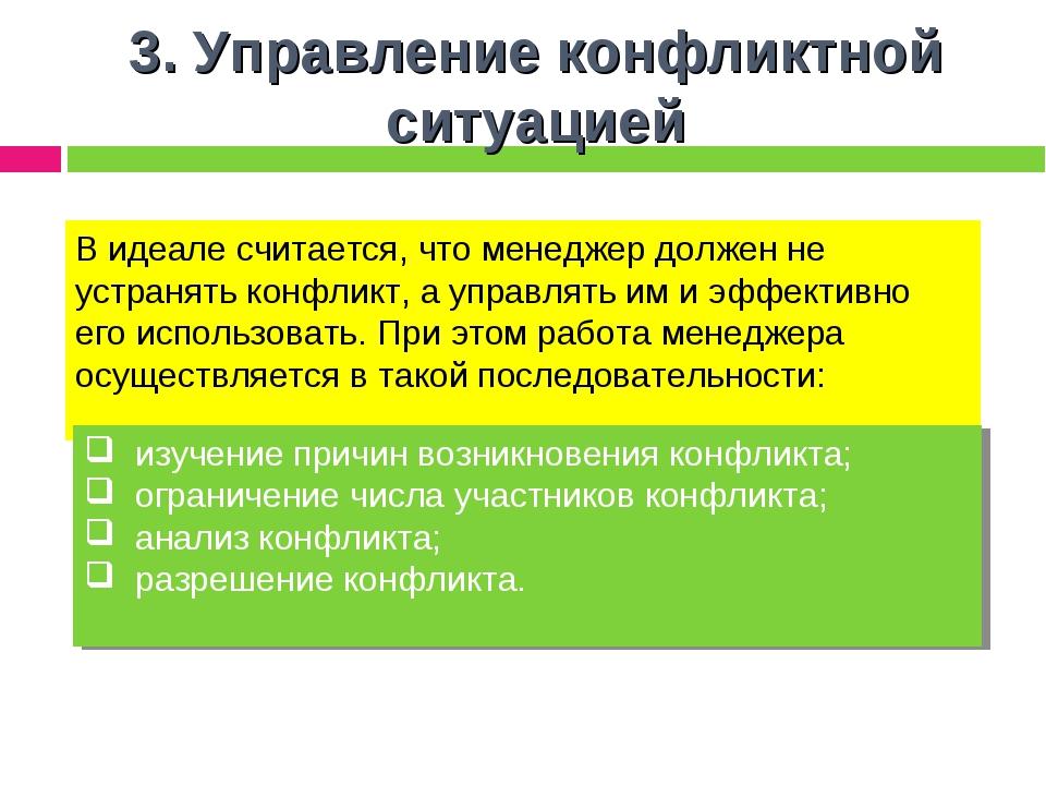 3. Управление конфликтной ситуацией В идеале считается, что менеджер должен н...