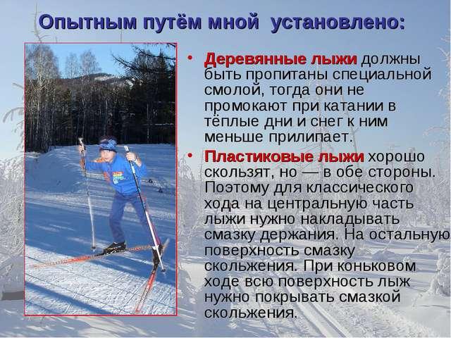 Деревянные лыжи должны быть пропитаны специальной смолой, тогда они не промо...