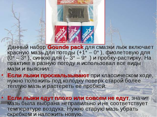 Данный набор Gounde pack для смазки лыж включает красную мазь для погоды (+1...