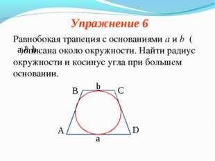 Упражнение 6 Равнобокая трапеция с основаниями а и b ( )описана около окружно