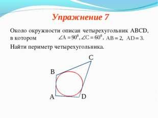 Упражнение 7 Около окружности описан четырехугольник АВСD, в котором Найти пе