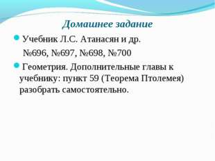 Домашнее задание Учебник Л.С. Атанасян и др. №696, №697, №698, №700 Геометрия