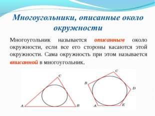 Многоугольник называется описанным около окружности, если все его стороны кас