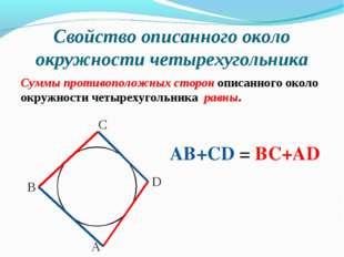 Свойство описанного около окружности четырехугольника Суммы противоположных с