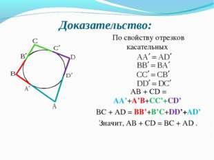 По свойству отрезков касательных АВ + СD = АА'+А'В+СС'+СD' BC + AD = BB'+B'C+