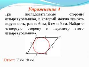 Три последовательные стороны четырехугольника, в который можно вписать окружн