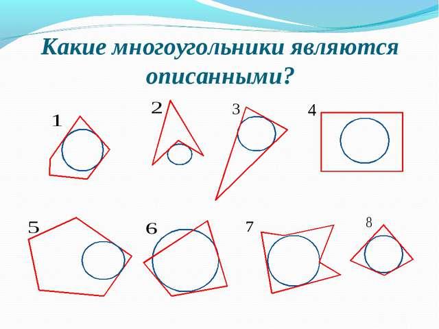 Какие многоугольники являются описанными?