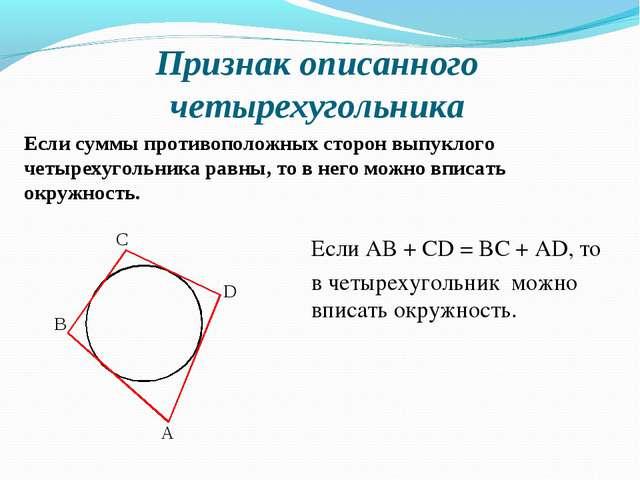 Признак описанного четырехугольника Если АВ + СD = BC + AD, то в четырехуголь...